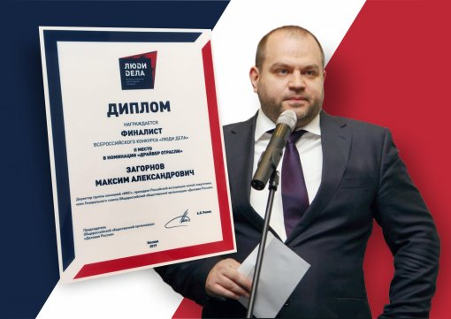 Maksim Zagornov took the 2nd place in the All-Russia competition «People of Business» in the category «Industry Driver»