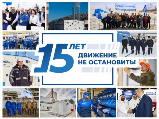 The MKS Group of Companies is 15 years old. The sky is the limit!