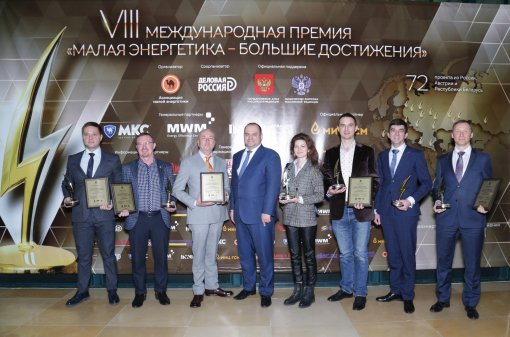 Golden lightnings, the main prizes in the sphere of small-scale distributed and alternative power generation, have been awarded in Moscow